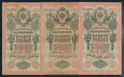 """Russia: 1909 (1912) 10 Rubles Sig Shipov """"LOT OF 3 LUCKY NOS"""". Pick 11c"""