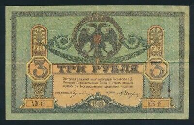 """Russia: South Russia 1918 3 Rubles """"THICK YELLOW PAPER - NO WMK"""". Pick S409c VF"""