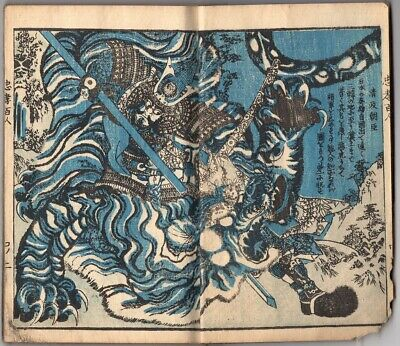 Historical Heroes Guidebook Japanese Antique Woodblock Print 19thC Edo Oroginal