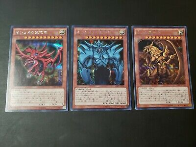 Yugioh Japanese Secret God Slifer Obelisk Ra 15AX-JPY057 15AX-JPY058 15AX-JPY059