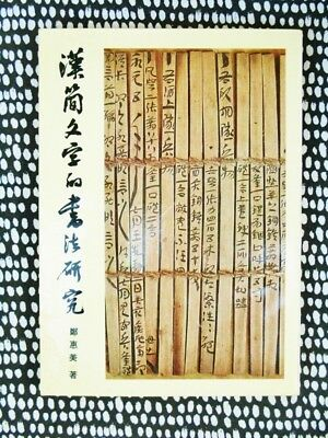 CHINESE BAMBOO CALLIGRAPHY STRIPS Ancient Wood Texts ILLUSTRATED Scholarly Study