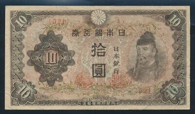 "Japan: WWII 1945 10 Yen Goo Shrine ""WMK KIRI LEAVES SUPERB DESIGN"". Pick 56c"