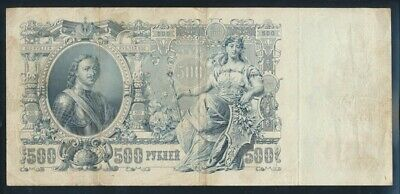 """Russia: 1912 500 Rubles """"PETER THE GREAT"""". Pick 14b GF - Cat VF $27, VG $20"""