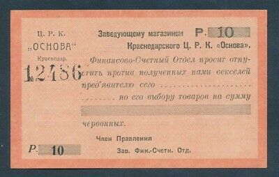 """Russia: North Caucasus 1923 10 Gold Rubles """"RARE EMERGENCY ISSUE"""". Pick Unlisted"""
