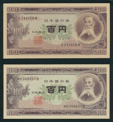 "Japan: 1953 100 Yen ""SINGLE & DOUBLE LETTER PREFIX PAIR"". P90a-90b AUNC to UNC"