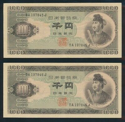 "Japan: 1950 1000 Yen Double Letter Prefix ""CONSECUTIVE PAIR"". Pick 92b NEF"