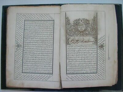 Ottoman Turkish Arabic Islamic Old Printed Prayer Book Dala'il Al-Khayyirat 1865