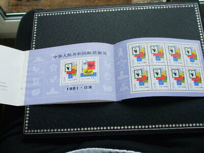 China People's Republic Of China Stamp Exhibition Japan Booklet Stamps 1981
