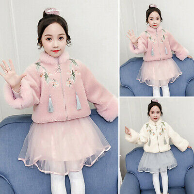 Kids Girls Long Princess Fluffy Coat Winter Outerwear Jacket With Tulle Skirt