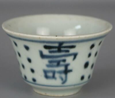 chinese old Blue and white porcelain shou word Kung fu cup  04329