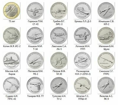 """Russia 2019-2020, 25 rubles """"Designer of the great victory weapon"""" 20 coins."""