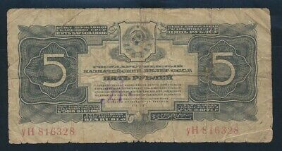 "Russia: Soviet Govt 1934 5 Gold Rubles ""SCARCE TYPE NOTE"". Pick 212a VG Cat $16"