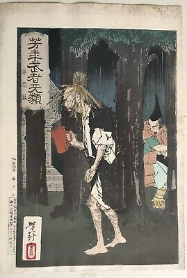 "estampa Japonesa original Yoshitoshi ""Taira no tadamori and the oil thief"""