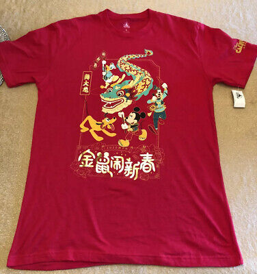 Disney Parks 2020 Chinese Lunar New Year- Year Of The Mouse Adult T-Shirt M Nwt