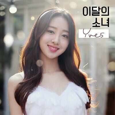 [Reissue] MONTHLY GIRL LOONA - YVES [A ver.] CD+Photobook+Photocard+Tracking no.