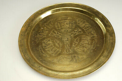 """Vintage Antique Persian Middle Eastern Islamic Script Brass Tray 13.75"""""""