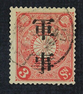 CKStamps: Japan Stamps Collection Scott#M1 Used Spot Thin on Perf