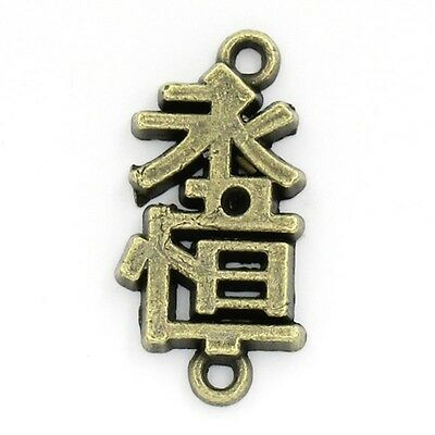 Antiqued Bronze FOREVER Chinese Symbol 22mm Jewelry Link or Pendant Drop 4pieces