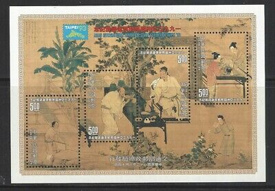 CHINA TAIWAN 1993 紀241 Asian International Invitation Expo S/S Stamp
