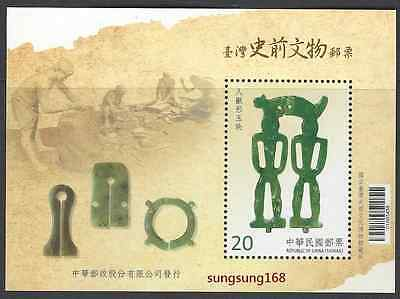 China Taiwan 2015 Prehistoric Artifacts of Taiwan Stamp S/S 史前文物