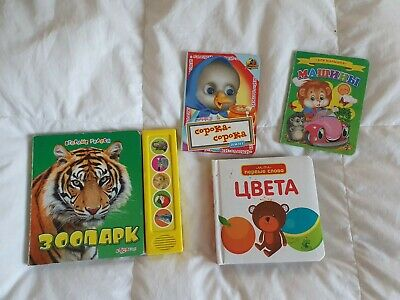 Russian Language books for babies x 4 Used
