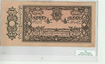 Afghanistan 5 Rupees ND (1920) With Counterfoil Pick 2b