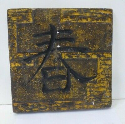Vintage Wall Plaque Concrete Panel Japanese Character Symbol Writing Garden Tile