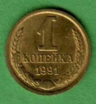 Coin Russia USSR 1991 1 kopeck Moscow mint