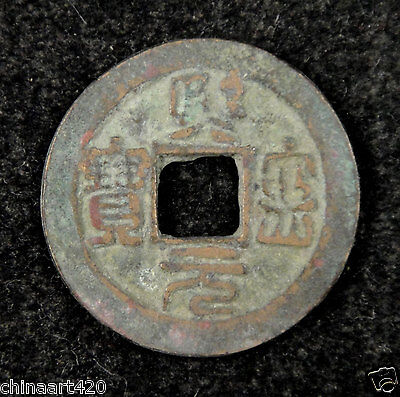 CHINA Ancient Coin Song Dynasty, Used in 1068-1077