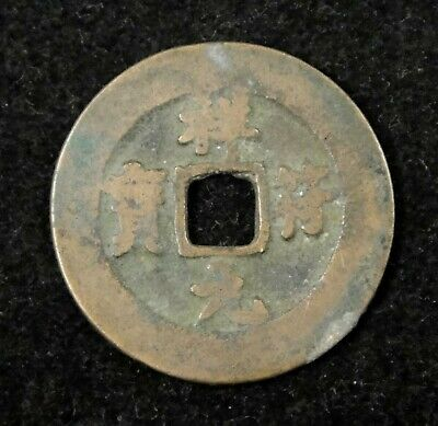 CHINA Ancient Coin Song Dynasty, Used in 1008-1016