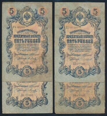 "Russia: 1909 (1909-17) 5 Rubles ""ELUSIVE COLLN OF 22 DIFFERENT SIGS"". P10a-35a"