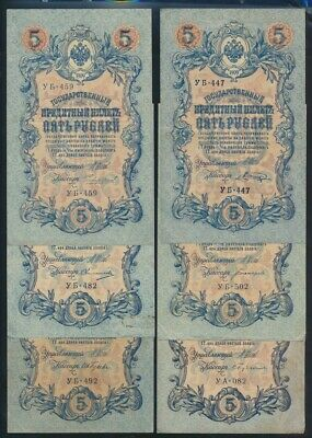 """Russia: 1909 (1917) 5 Rubles Shipov """"COMPLETE SET OF 13 DIFFERENT SIGS"""" Pick 35a"""