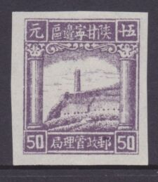 Northwest China Liberated, Yang NW4, 1st Print Pagoda $50 MNH