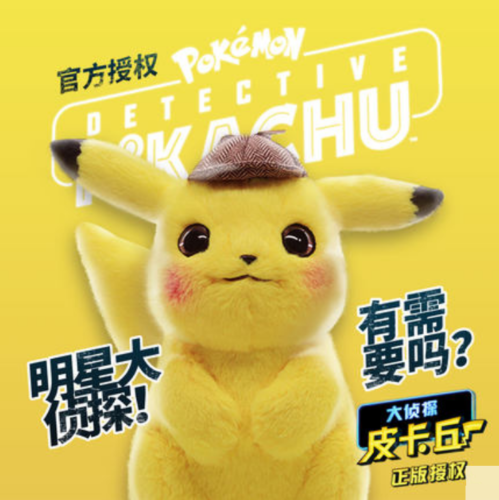 """Pokemon Detective Pikachu Plush Doll Stuffed Toy Movie Official Gift 11"""" 2"""